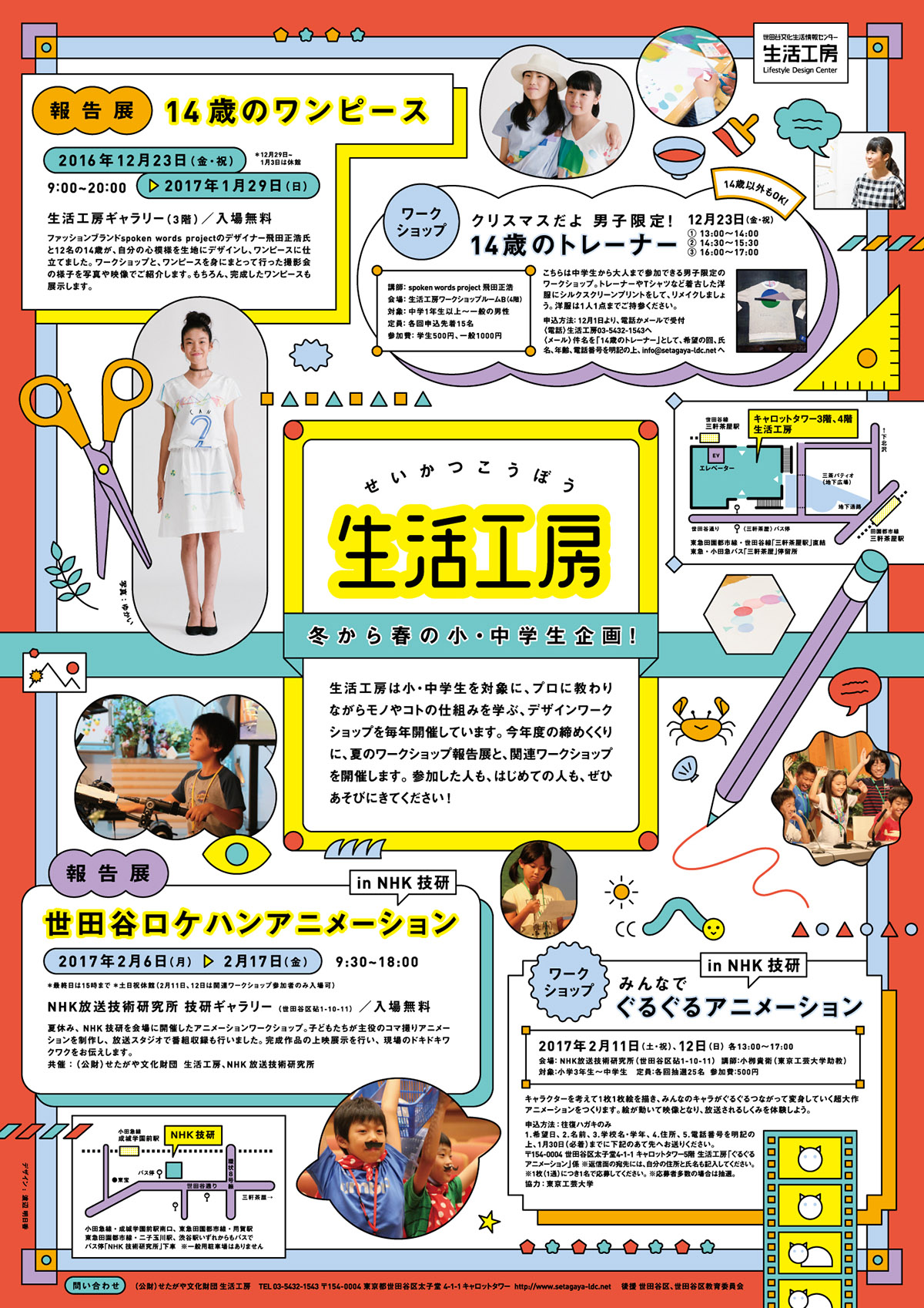 flyer examples - seikatsu kobo flyer