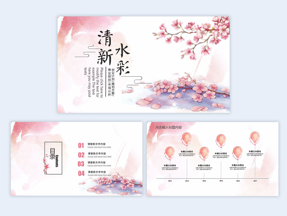 use watercolor designs creative presentation ideas